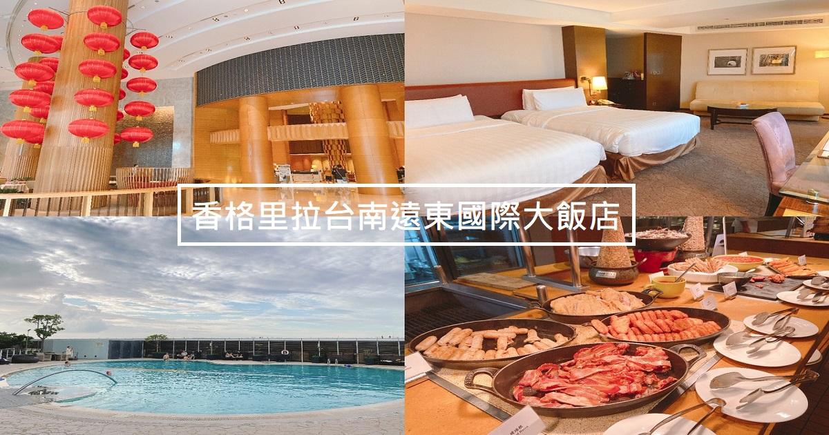 《住宿》台南第一間五星級連鎖飯店,房間舒適早餐豐盛!香格里拉台南遠東國際大飯店